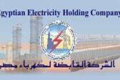 Egyptian-Electricity-Holding-Company-174x116.jpeg
